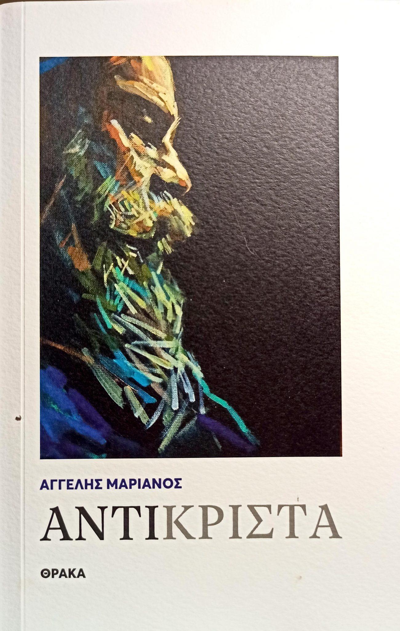 """Σχεδιασμός για το εξώφυλλο της ποιητικής συλλογής """"Αντικρυστά """" του Αγγελή Μαριανού"""