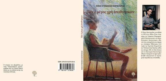 """Σχεδιασμός για το εξώφυλλο του βιβλίου """" Πάν ο Μέγας χρή αποθνήσκειν """" του Νίκου Στέφανου Κωσταγιόλα"""